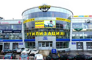 Автосалон «Мотор», г. Пенза