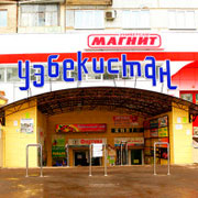 кафе узбекистан